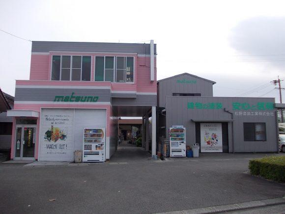 松野塗装工業