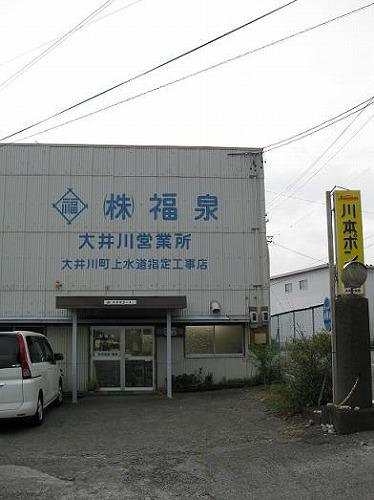 株式会社 福泉