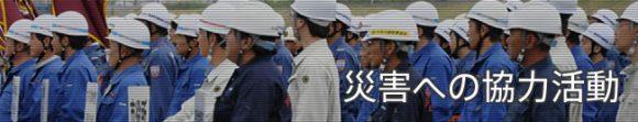 災害への協力活動